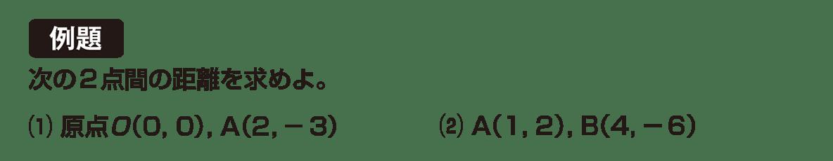 高校数学Ⅱ 図形と方程式6 例題