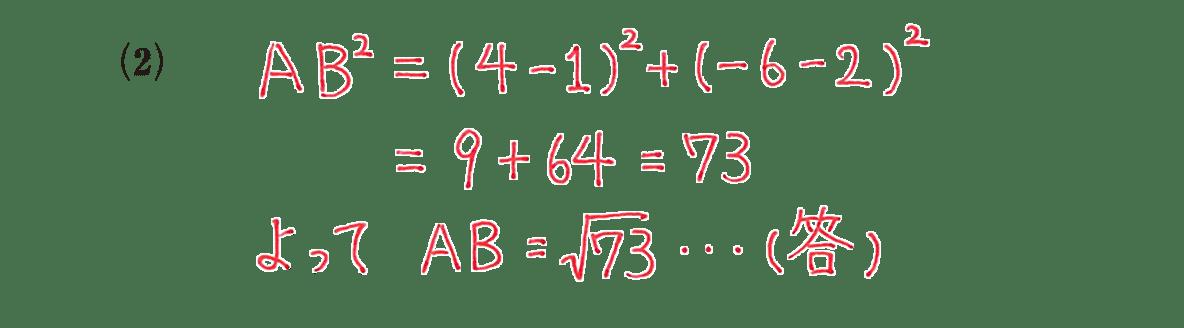 高校数学Ⅱ 図形と方程式6 例題 答え