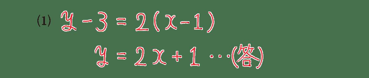 高校数学Ⅱ 図形と方程式7 例題(1)