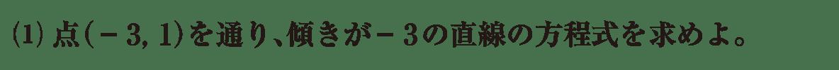 高校数学Ⅱ 図形と方程式7 練習(1)