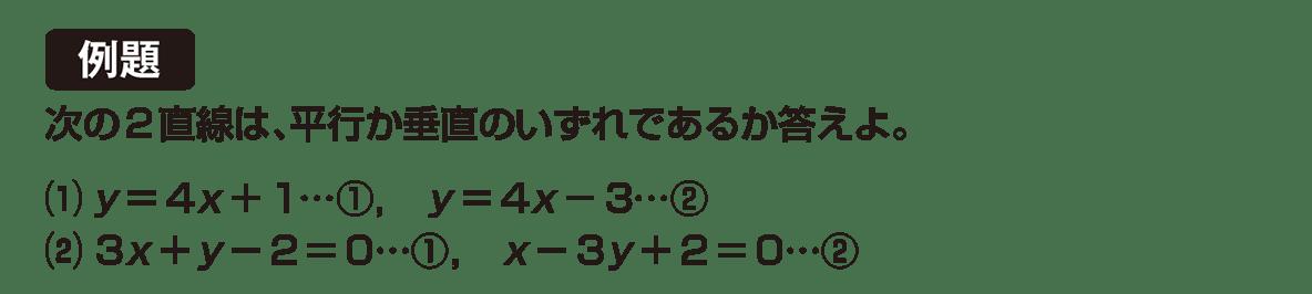 高校数学Ⅱ 図形と方程式8 例題
