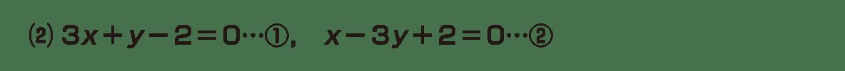 高校数学Ⅱ 図形と方程式8 例題(2)