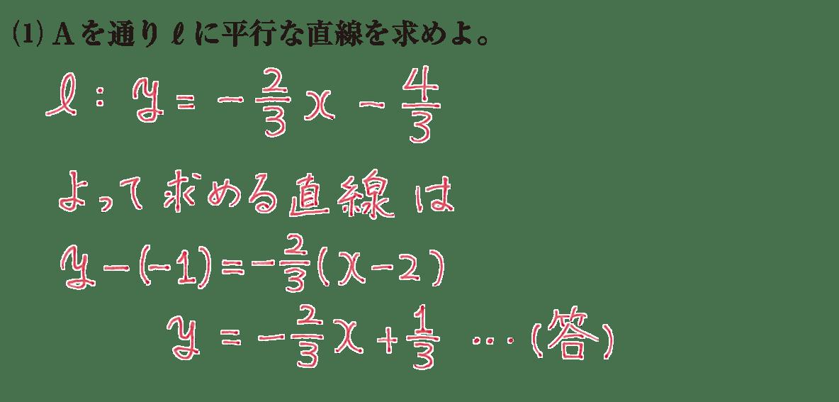 高校数学Ⅱ 図形と方程式8 練習(1)