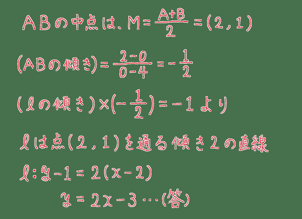 高校数学Ⅱ 図形と方程式9 例題 答え