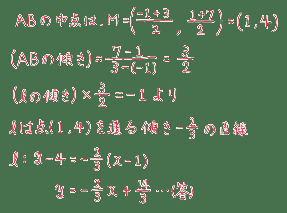 高校数学Ⅱ 図形と方程式9 練習 答え