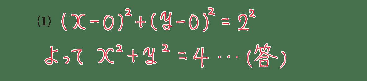 高校数学Ⅱ 図形と方程式14 例題(1)