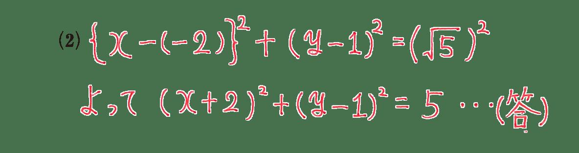 高校数学Ⅱ 図形と方程式14 例題 答え