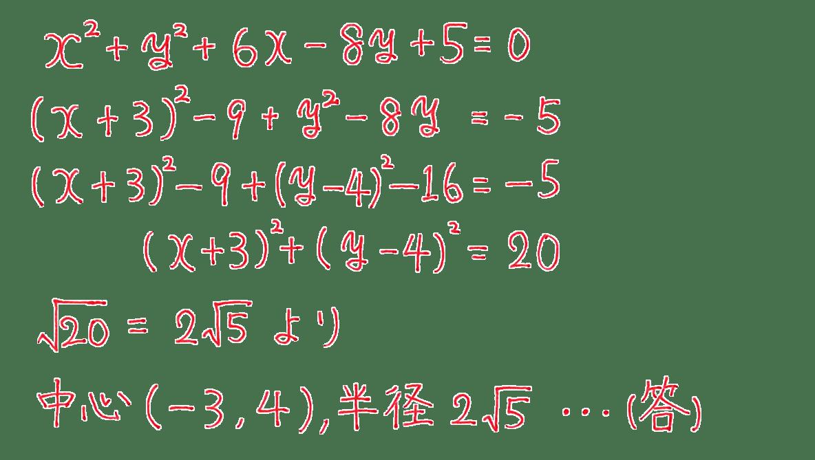 高校数学Ⅱ 図形と方程式16 練習 答え