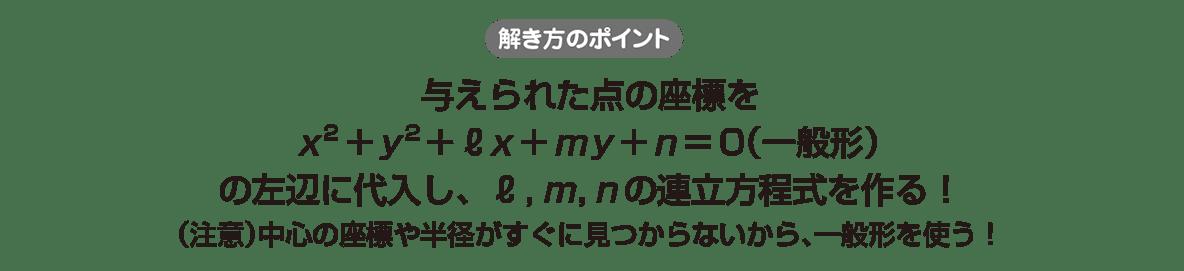 高校数学Ⅱ 図形と方程式17 ポイント