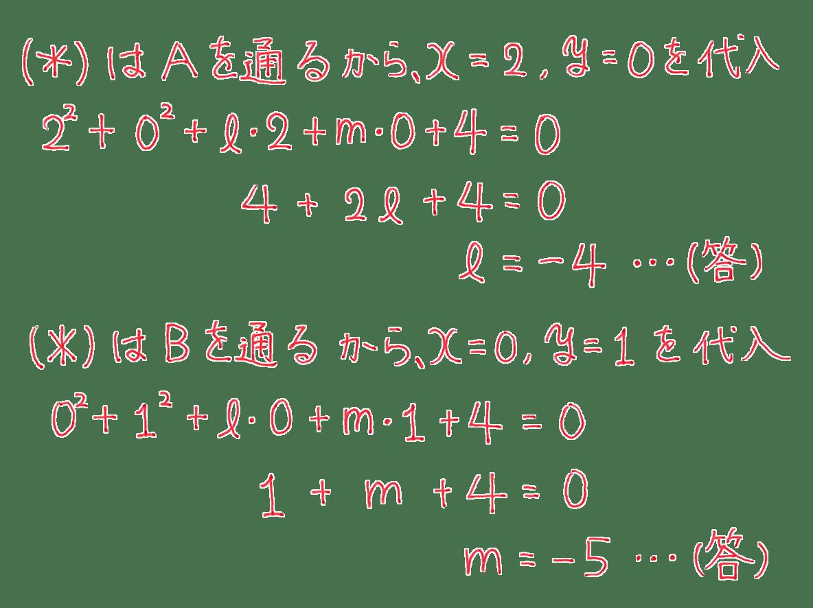 高校数学Ⅱ 図形と方程式17 例題 答え