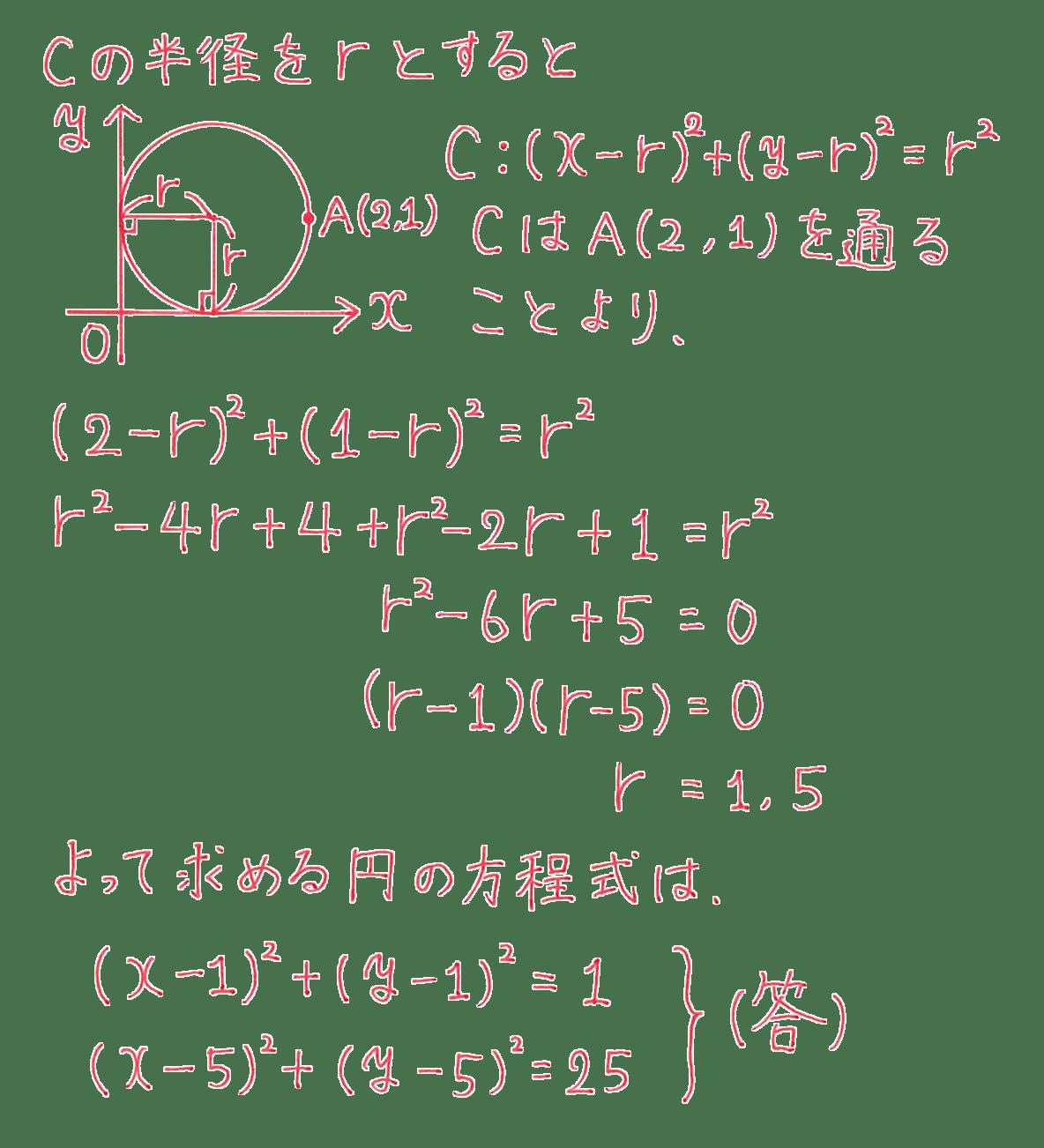 高校数学Ⅱ 図形と方程式18 練習 答え