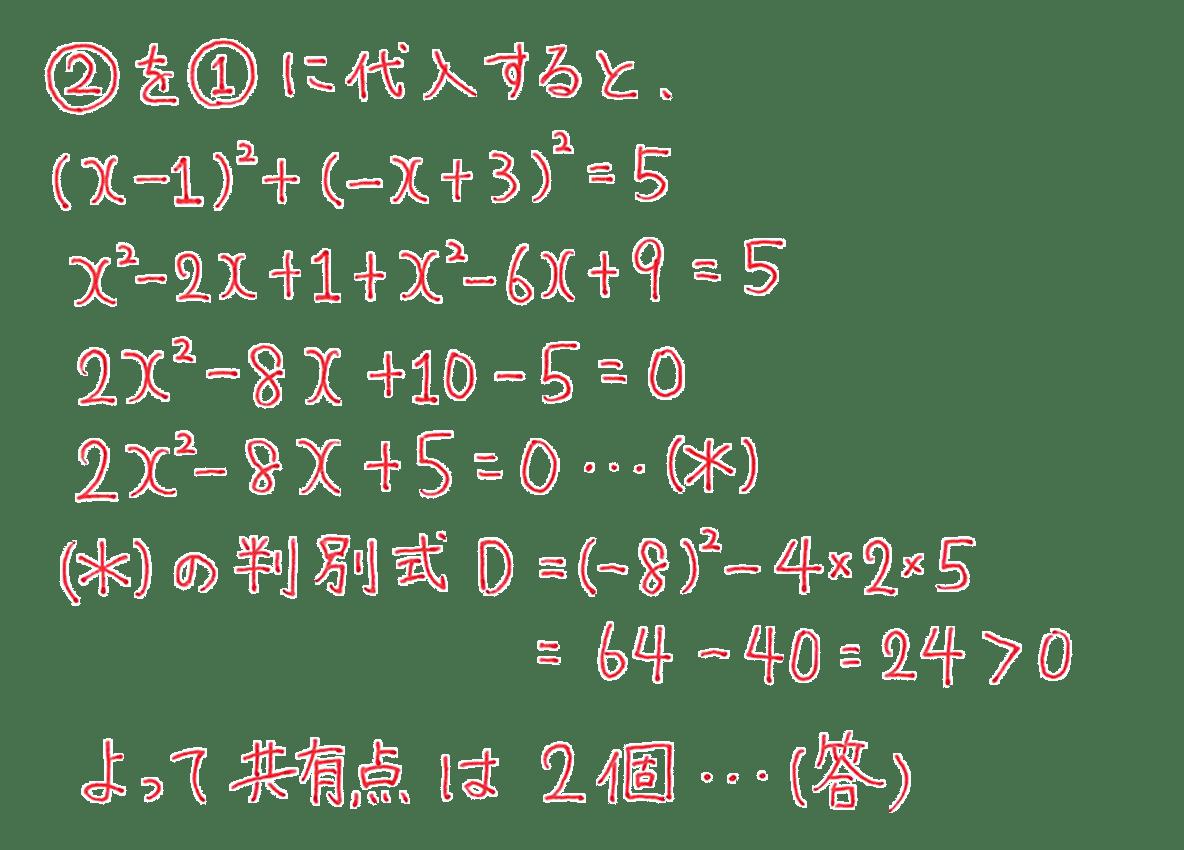高校数学Ⅱ 図形と方程式20 例題 答え
