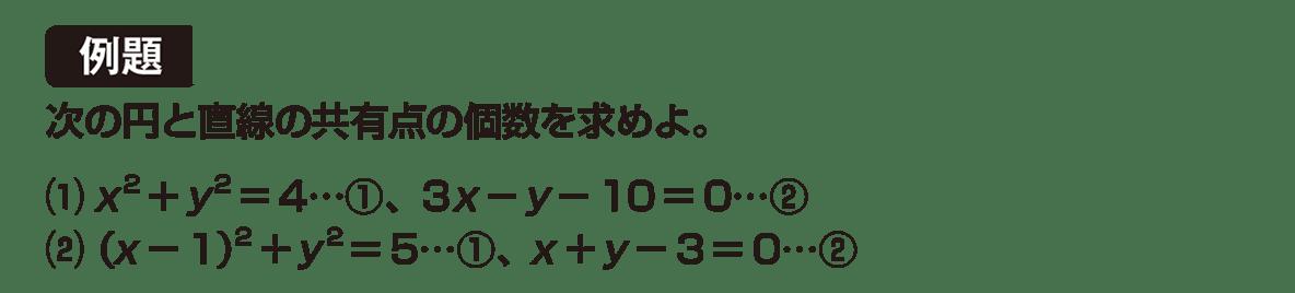 高校数学Ⅱ 図形と方程式21 例題