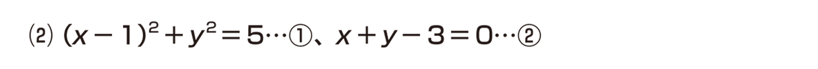 高校数学Ⅱ 図形と方程式21 例題(2)