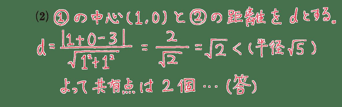 高校数学Ⅱ 図形と方程式21 例題 答え(2)