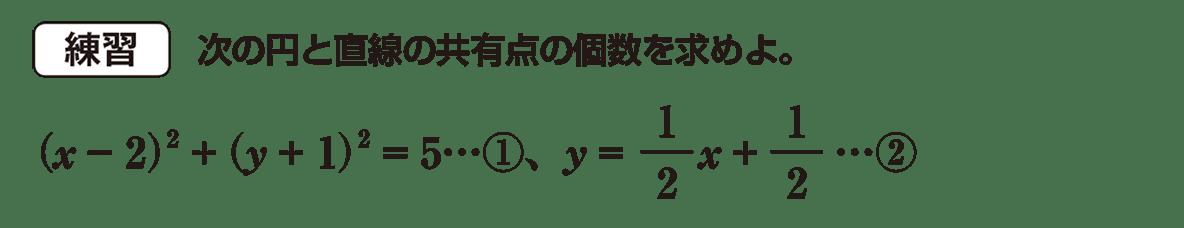 高校数学Ⅱ 図形と方程式21 練習