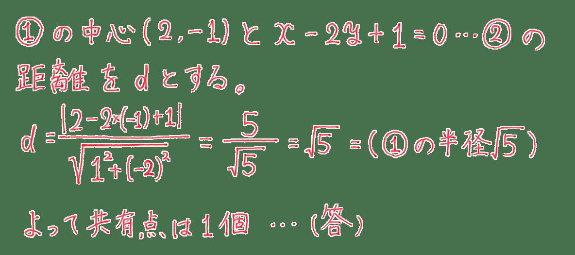 高校数学Ⅱ 図形と方程式21 練習 答え