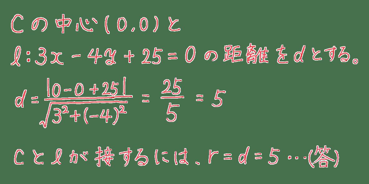 高校数学Ⅱ 図形と方程式23 例題 答え