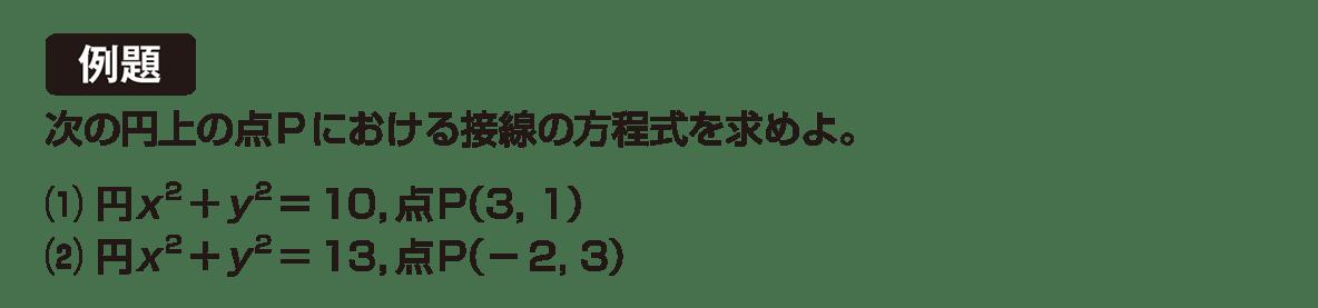 高校数学Ⅱ 図形と方程式24 例題
