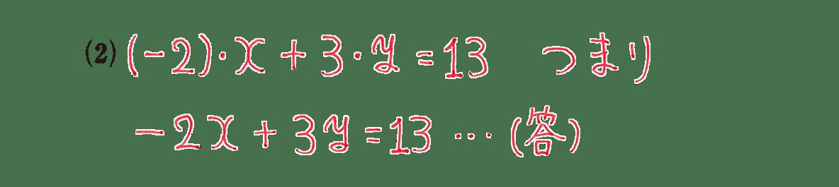 高校数学Ⅱ 図形と方程式24 例題(2)答え