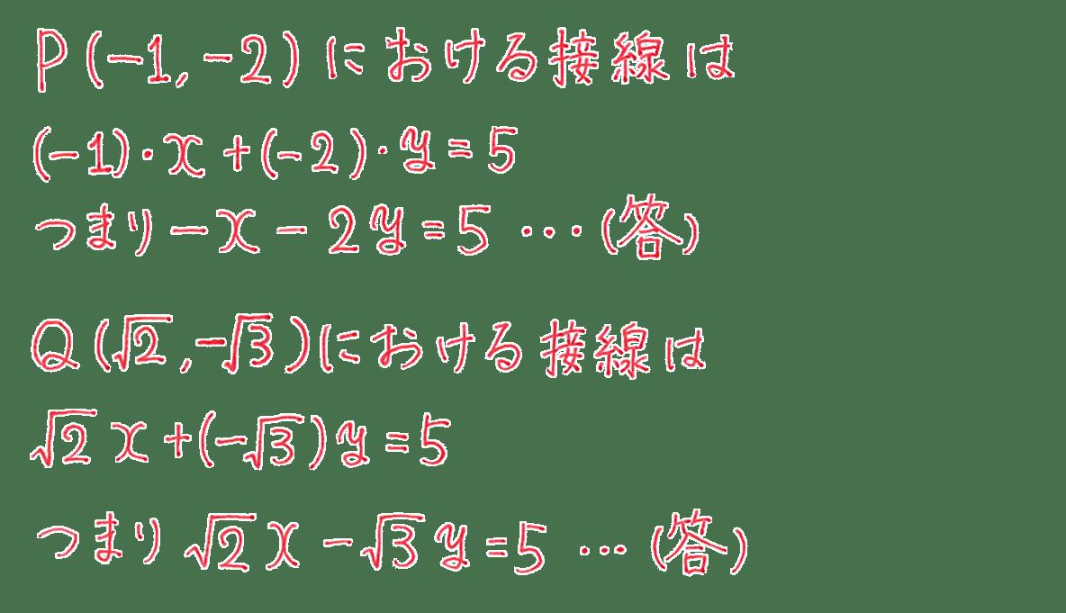 高校数学Ⅱ 図形と方程式24 練習 答え