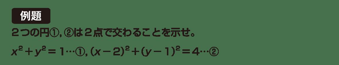 高校数学Ⅱ 図形と方程式26 例題