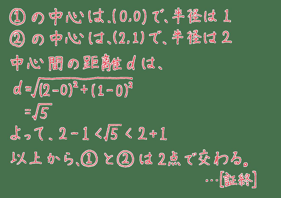 高校数学Ⅱ 図形と方程式26 例題 答え