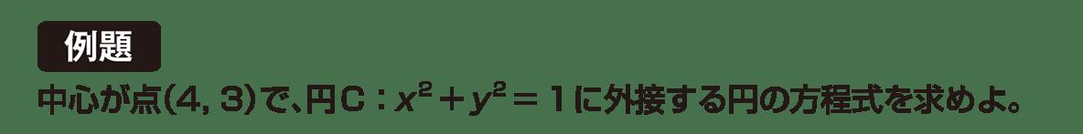 高校数学Ⅱ 図形と方程式27 例題