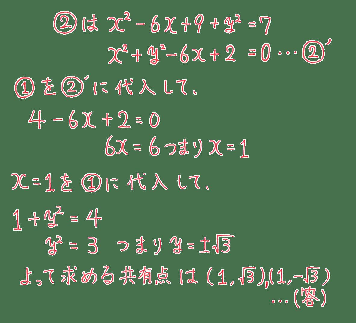 高校数学Ⅱ 図形と方程式28 例題 答え