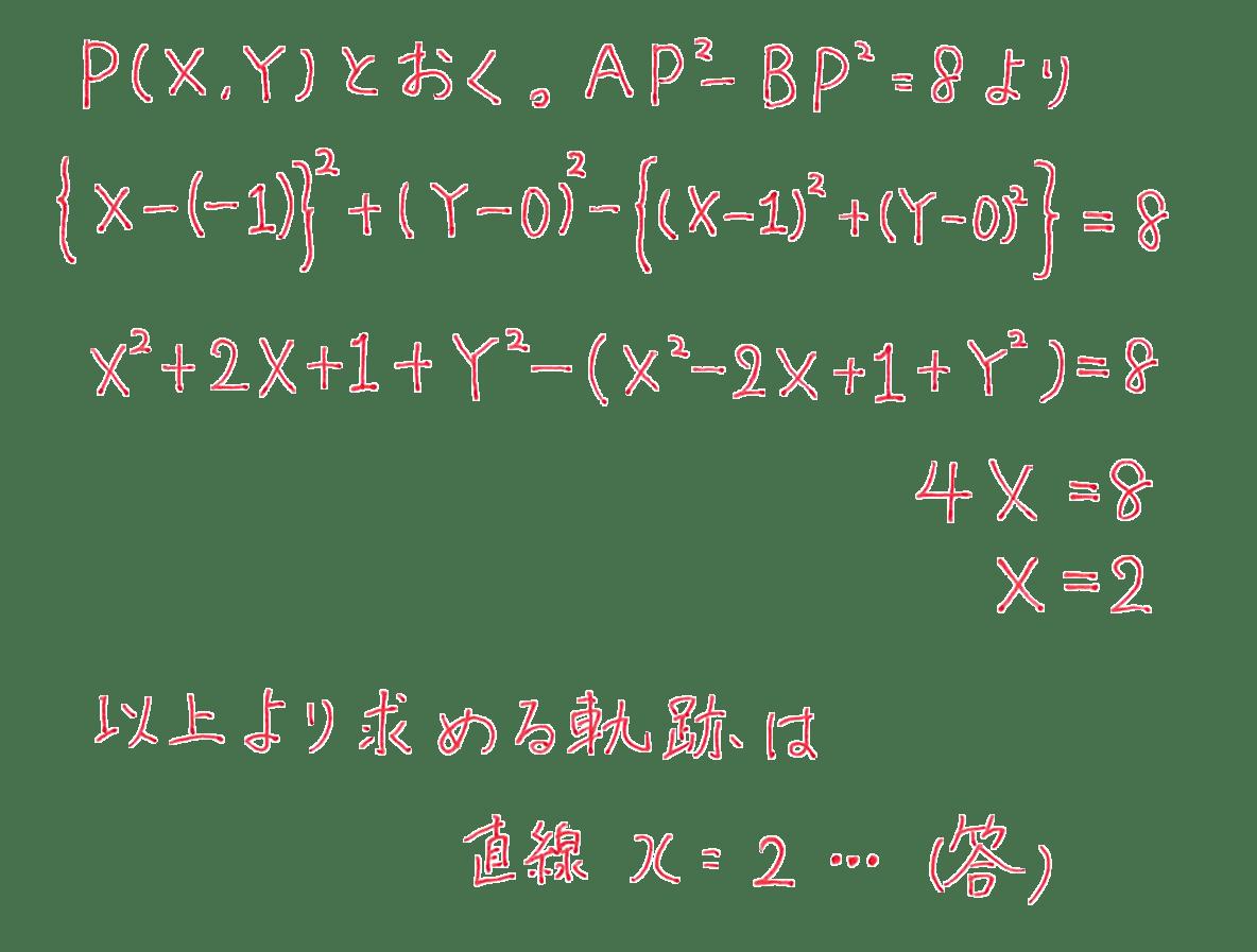 高校数学Ⅱ 図形と方程式29 練習 答え