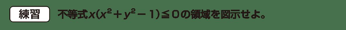 高校数学Ⅱ 図形と方程式33 練習