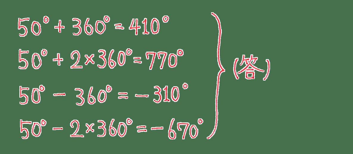 高校数学Ⅱ 三角関数2 練習 答え