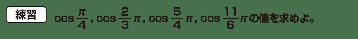 高校数学Ⅱ 三角関数5 練習