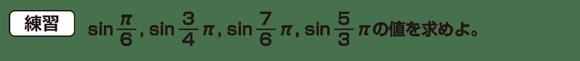 高校数学Ⅱ 三角関数6 練習