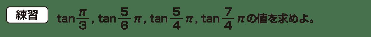 高校数学Ⅱ 三角関数7 練習