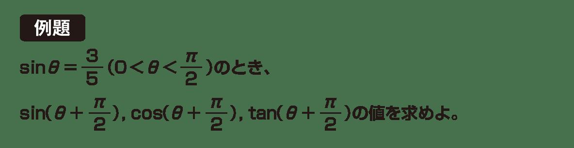 高校数学Ⅱ 三角関数11 例題