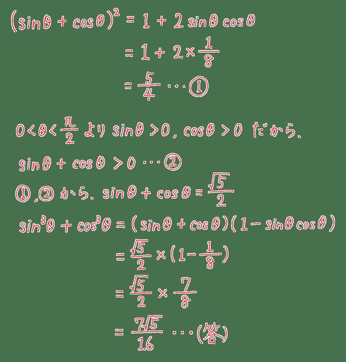 高校数学Ⅱ 三角関数13 練習 答え
