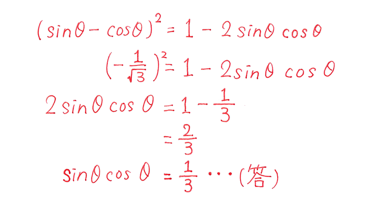 高校数学Ⅱ 三角関数14 例題 答え