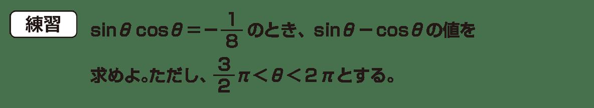 高校数学Ⅱ 三角関数14 練習