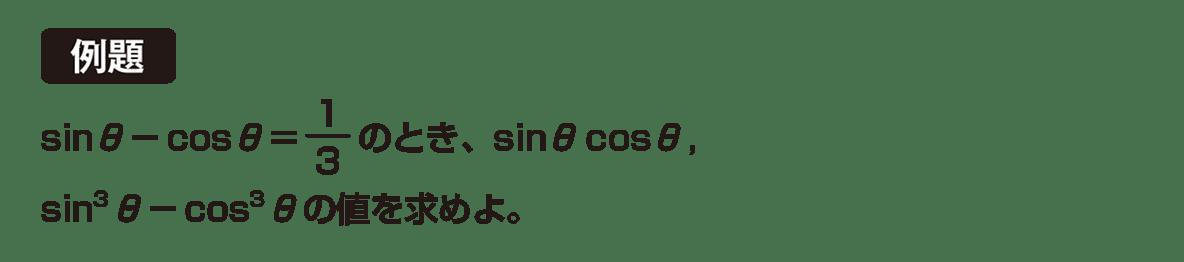 高校数学Ⅱ 三角関数15 例題