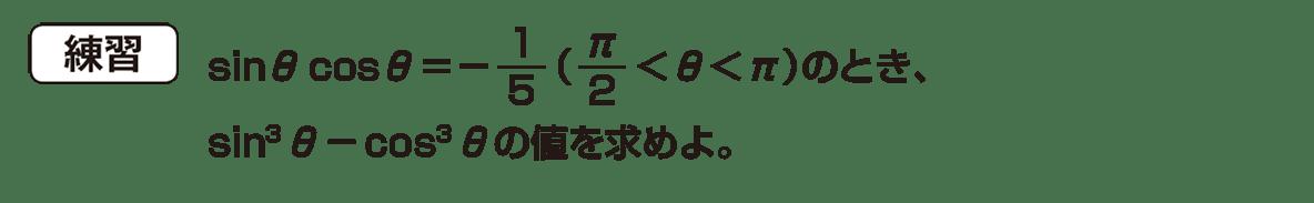 高校数学Ⅱ 三角関数15 練習