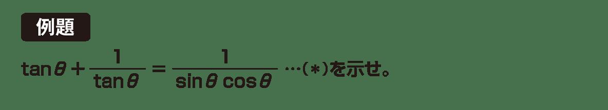 高校数学Ⅱ 三角関数16 例題