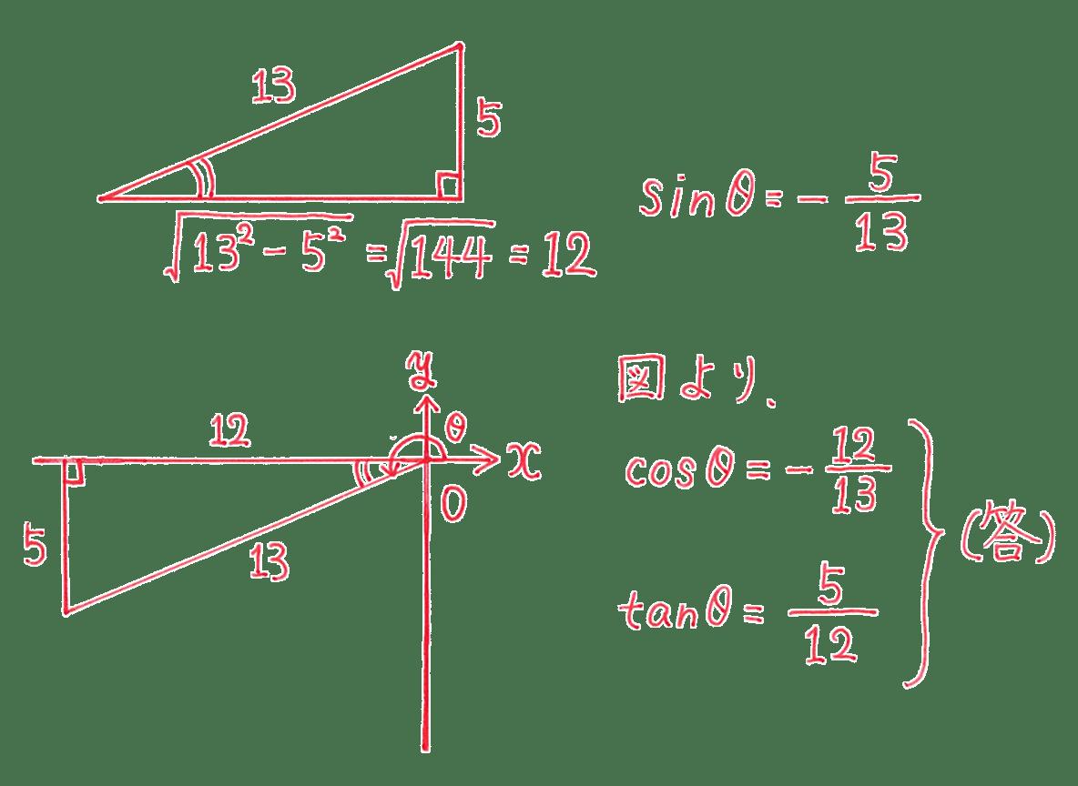 高校数学Ⅱ 三角関数8 練習 答え