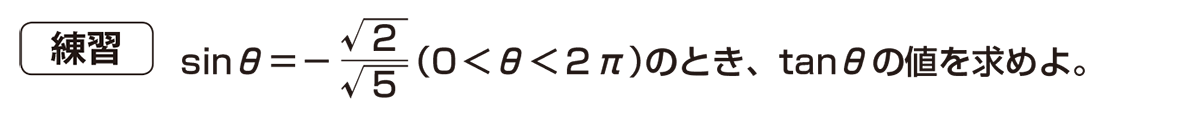高校数学Ⅱ 三角関数9 練習