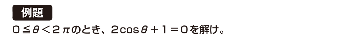 高校数学Ⅱ 三角関数17 例題