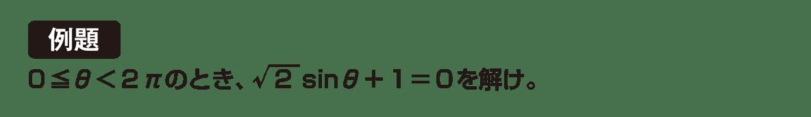高校数学Ⅱ 三角関数18 例題