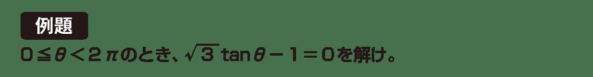 高校数学Ⅱ 三角関数19 例題