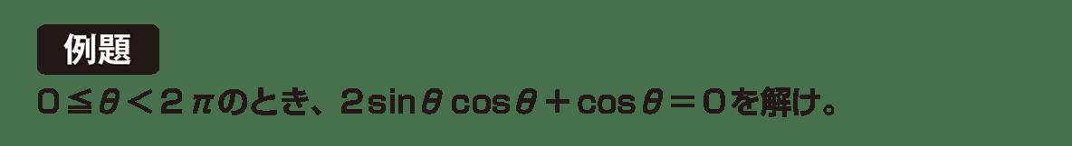 高校数学Ⅱ 三角関数20 例題