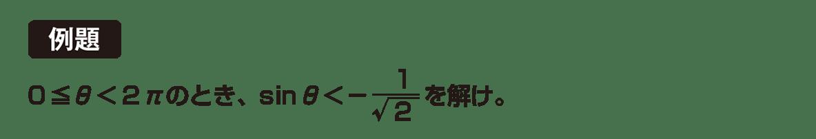 高校数学Ⅱ 三角関数22 例題