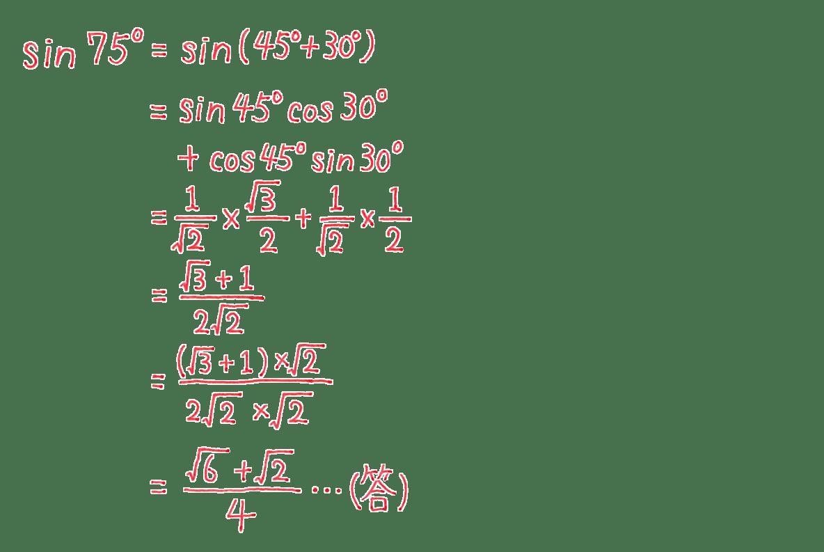 高校数学Ⅱ 三角関26 例題 左側のみ